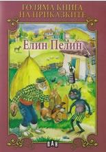 Голяма книга на приказките: Елин Пелин