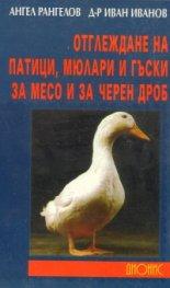 Отглеждане на патици, мюлари и гъски за месо и черен дроб