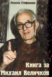 Книга за Михаил Величков+