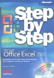 Microsoft Office Excel 2007 - стъпка по стъпка