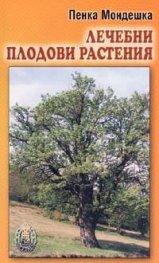 Лечебни плодови растения