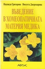 Въведение в хомеопатичната материя медика