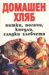 Домашен хляб: Питки, погачи, кнедли, сладки хлебче