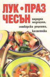 Лук, праз, чесън: Народна медицина, готварски реце