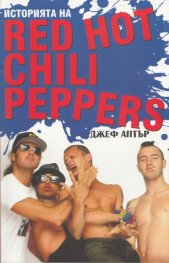 Историята на Red Hot Chili Peppers