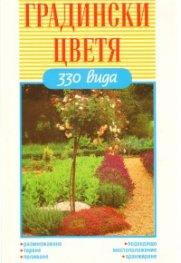Градински цветя: 330 вида / м.к