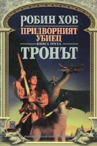Придворният убиец - Тронът Кн.3