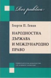 Народностна държава и международно право