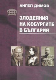 Злодеяния на Кобургите в България