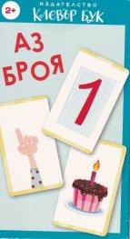 Карти-пъзел: Аз броя