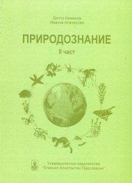 Природознание Ч. 2