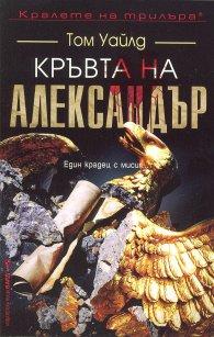 Кръвта на Александър