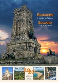 Стенен календар 2020: България, която обичам!