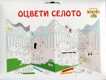 Оцвети селото - картонен модел