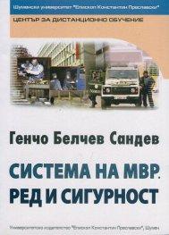 Система на МВР. Ред и сигурност