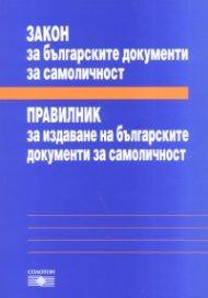 Закон за българските документи за самоличност/ Правилник за издаване на българските документи за самоличност
