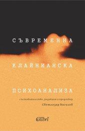 Съвременна клайнианска психоанализа