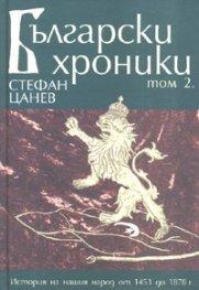 Български хроники Т.2/ твърда корица