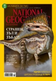 National Geographic 10/2014