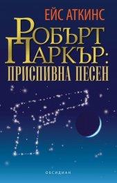 Робърт Паркър: Приспивна песен