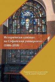 Исторически алманах на Софийския университет (1888-2018)