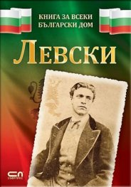 Левски (Книга за всеки български дом)