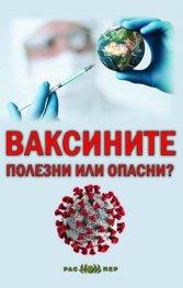 Ваксините  - полезни или опасни?