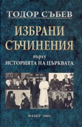 Избрани съчинения върху Историята на църквата
