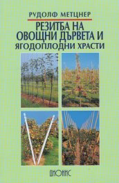 Резитба на овощни дървета и ягодоплодни храсти