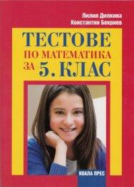 Тестове по математика за 5 клас