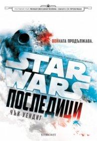 Star Wars: Последици
