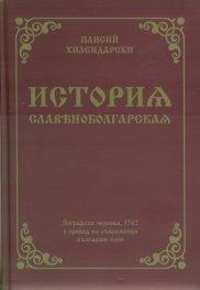 История славянобългарска. Зографска чернова, 1762 с превод на съвременен български език
