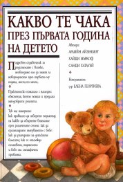 Какво те чака през първата година на детето/тв.к