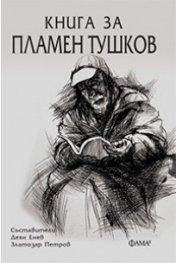 Книга за Пламен Тушков