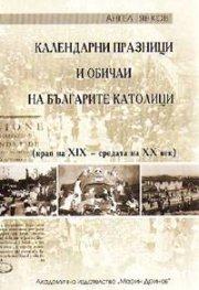 Календарни празници и обичаи на българите католици