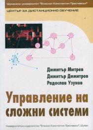 Управление на сложни системи