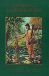 Шримад Бхагаватам. Четвърта песен - част първа