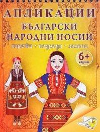 Апликации: Български традиции и обичаи (изрежи, подреди, залепи)