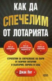 Как да спечелим от лотарията. Стратегии за спечелване на пари от всички лотарии в България, Европа и САЩ