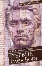 Първият след Бога - любовта и смъртта на Васил Левски