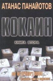 Кокаин Кн.2