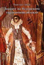 Знаците на българското традиционно облекло