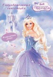 Магията на пегаса: Очарователната спасителка.Рисувателна книжка