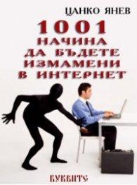 1001 начина да бъдете измамени в Интернет