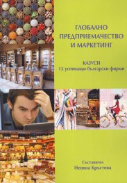 Глобално предприемачество и маркетинг. Казуси (12 преуспяващи български фирми)