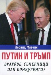 Путин и Тръмп - врагове, съперници или конкуренти