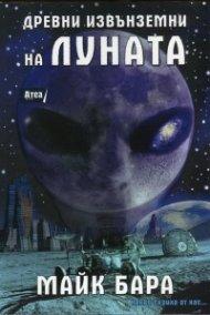 Древни извънземни на Луната