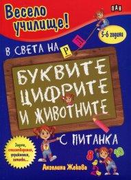 Весело училище: В света на буквите, цифрите и животните (5-6 години)