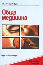 Практически наръчник по обща медицина Т.1-2