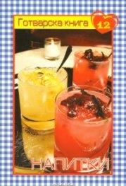 Готварска книга 12: Напитки